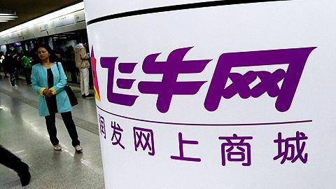 """大润发旗下电商网站飞牛网已与国美达成战略合作"""""""