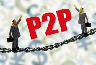 P2P行业进入洗牌期 收益率超10%产品难觅