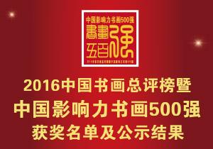 """""""2016中国书画总评榜暨中国影响力书画500强"""" 获奖名单公示"""