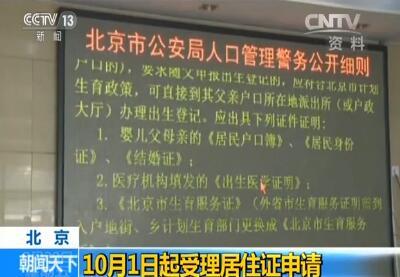 北京市居住证申请十一开始受理 需持有暂住证满6个月