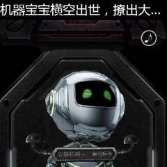 """全民参与共襄科技盛会""""2016世界机器人大会""""H5设计大赛圆满落幕"""