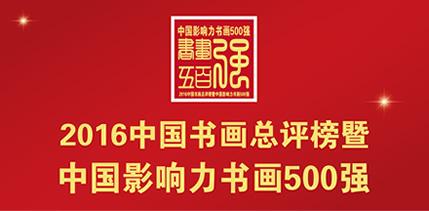 """""""2016中国书画总评榜暨中国影响力书画500强"""" 评选征集启事"""