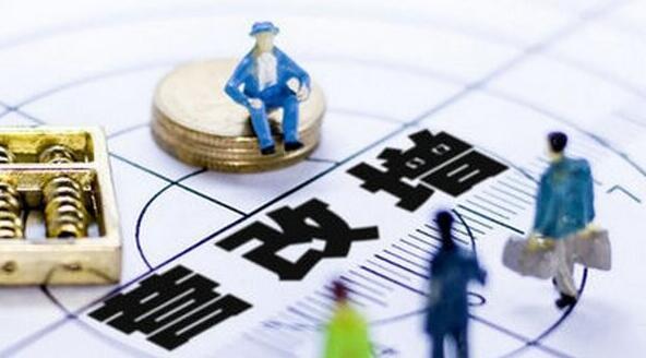 营改增半年答卷:减税比例超2500亿