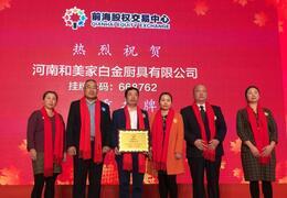 和美家深圳挂牌上市 开启创新发展新模式