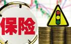 中国保险报:险资是不是妖精 资本市场需险资做基石