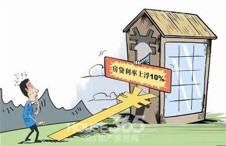 房贷收紧成趋势 多地或将上调贷款利率