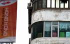 港媒:香港楼价全线向上   居屋更直扑900万元港币关口