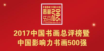 """""""2017中国书画总评榜暨中国影响力书画500强"""" 评选征集启事"""