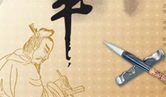 中国书画常用知识大全  值得收藏