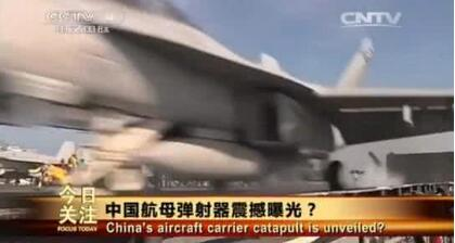 央视曝光电磁弹射 达到装舰水平 已与美国达到同期发展水平