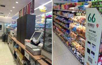 无人超市会开启新的消费需求与新的商业模式吗