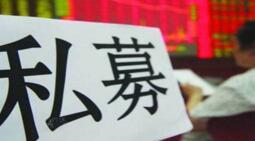"""私募江湖:行业爆发式增长  风控与合规是""""生命线"""""""