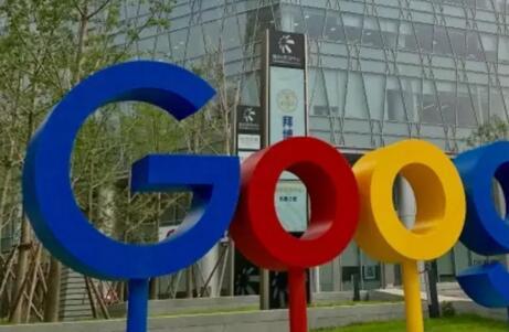 谷歌在北京组建AI团队  可能会重返中国市场