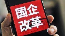 """山西国企改革驶入""""快车道""""  将提高资本化程度"""