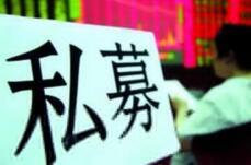 """10万亿私募江湖告别""""野蛮生长""""  """"剑斩""""违规者"""