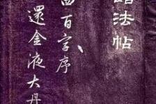 赵孟頫法帖《金丹四百字》欣赏