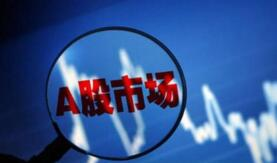 A股上市公司10月11日公布三季报业绩