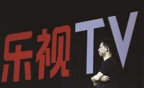 乐视网:前三季度预计亏损16.58亿元-16.63亿元
