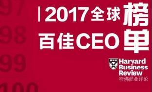 全球百佳CEO榜单:中国企业家有4人上榜