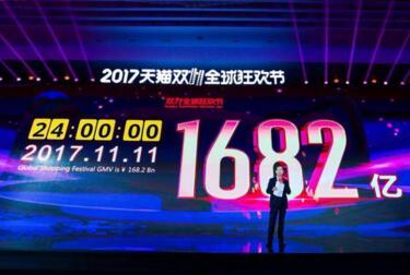 """中国网络商业的年度盛事  """"双11""""背后的消费之变"""