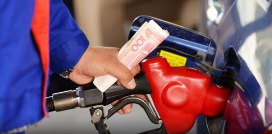 国内成品油调价窗口将再次开启  今日新一轮成品油价格调整或搁浅