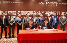 北京电咖变为浙江电咖 投资55亿自建生产基地
