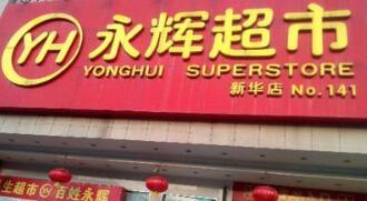 """""""双12""""腾讯入股永辉超市,阿里掀线下购物节"""