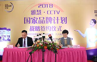 """雅慧羊奶开启CCTV""""国家品牌计划""""工程"""
