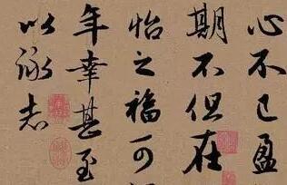 赵孟頫行书《龟虽寿》 欣赏