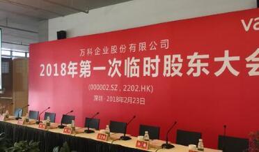 万科在深圳举行2018年临时股东大会 刘姝威不出席