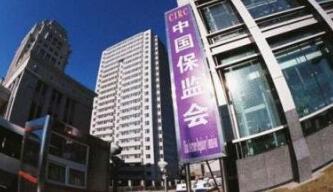 保监会正式发布《保险公司股权管理办法》