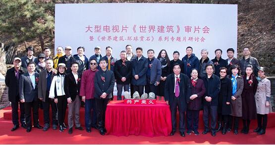 大型电视片《世界建筑》审片会暨《世界建筑-环球赏石》系列专题片研讨会在北京举行