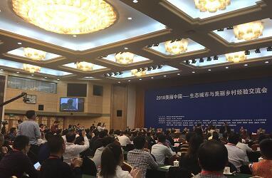 2018美丽中国——生态城市与美丽乡村经验交流会在京召开