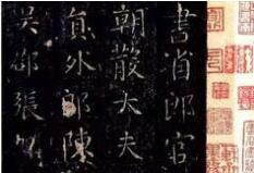 张旭楷书《郎官石柱记》 唯一存世的重要楷书作品