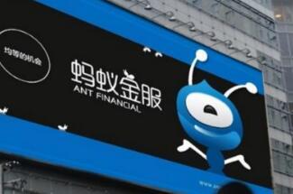蚂蚁金服未来几日融资逾100亿美元 估值约1500亿美元