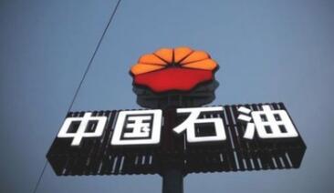 外媒:中国石油准备收购道达尔持有该项目的50.1%的股权