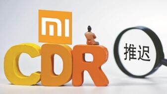"""小米港股先上市""""挤泡沫"""" CDR定价或更合理"""
