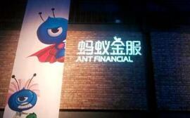 蚂蚁金服宣布推出区块链跨境汇款服务