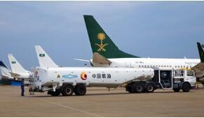 中国航油集团通用航空发展公司在雄安新区完成工商注册