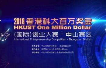 【重要公告】2018香港科大百万奖金(国际)创业大赛中山赛区初赛晋级团队项目名单公布!