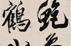 米芾写给皇帝赵佶的《舞鹤赋》,56岁时艺术巅峰之作
