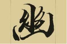 王羲之经典的五十个连笔字