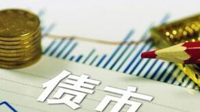地方债下半年将迎发行高峰  尚余8千亿有待置换
