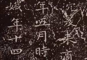 王羲之《曹娥碑》气度不输《兰亭序》
