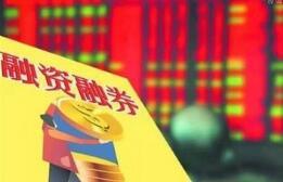 沪深两市共有993只个股有融资资金买入