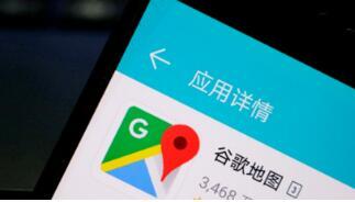 谷歌被指非法追踪成百上千万iPhone和Android智能手机用户的活动