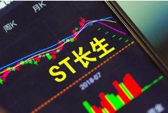 ST长生股票重创炒作客 风险教育学费莫白交
