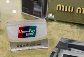 银联欧洲扩张计划第一步:拟在英国发行品牌卡
