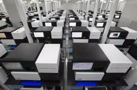 华大集团:子公司发布全球日生产能力最强基因测序仪