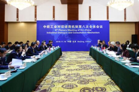 中欧工业对话磋商机制第八次全体会议在京召开
